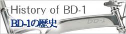 BD-1の歴史