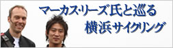 マーカス・リーズ氏と巡る横浜サイクリング