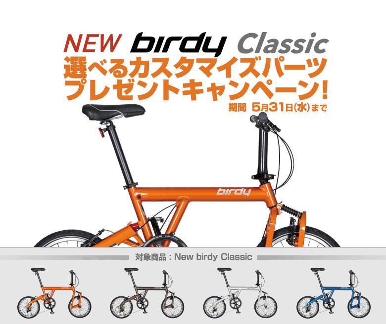 birdy_classic17_cam_1