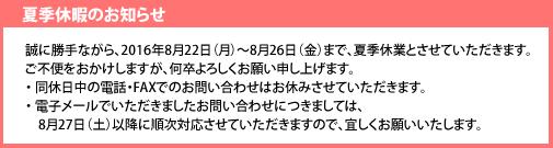 bnr505_kyuka1608