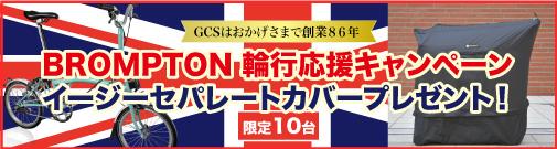 BROMPTON 輪行応援キャンペーン イージーセパレートカバープレゼント!
