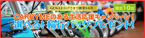 CARRYMEのある生活応援キャンペーン! 選べる! 輪行バッグプレゼント!