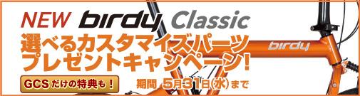 NEW birdy Classic 選べるカスタマイズパーツキャンペーン!