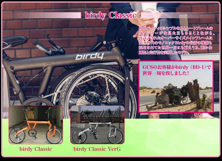 shijo_birdy1704_2