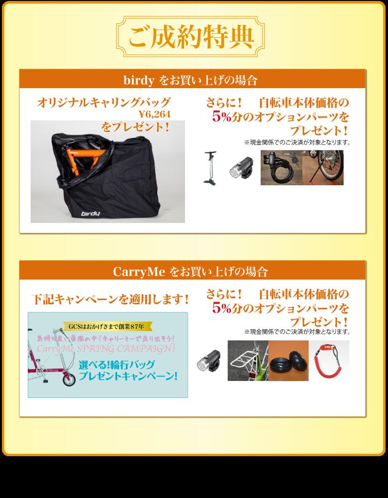 shijo_birdy1804_5