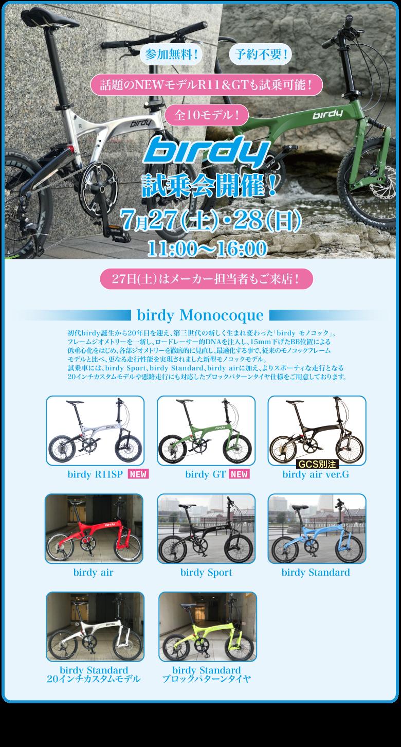 shijo_birdy1804