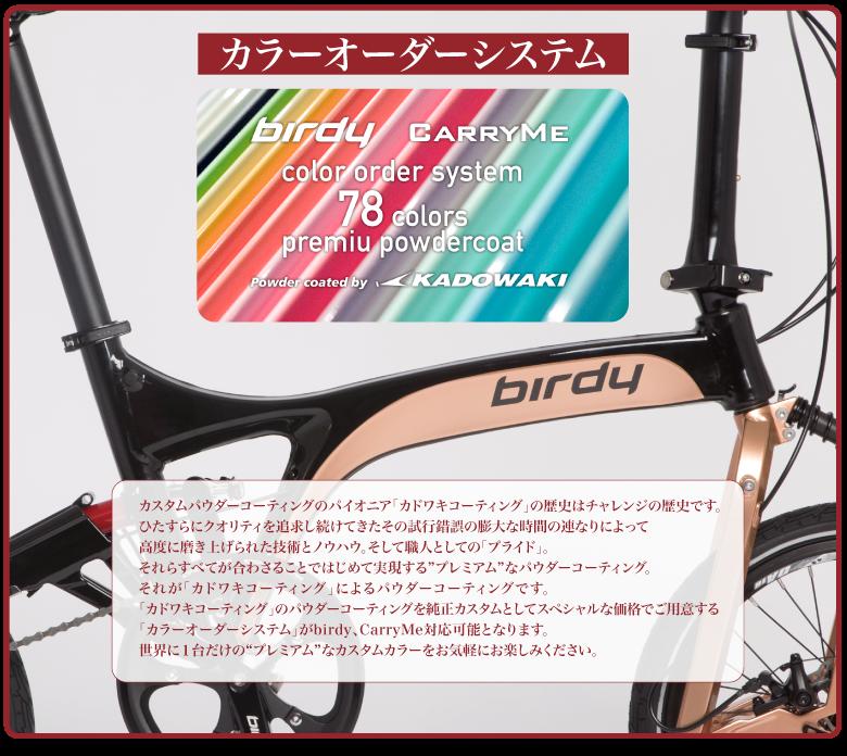 shijo_birdy1909_4
