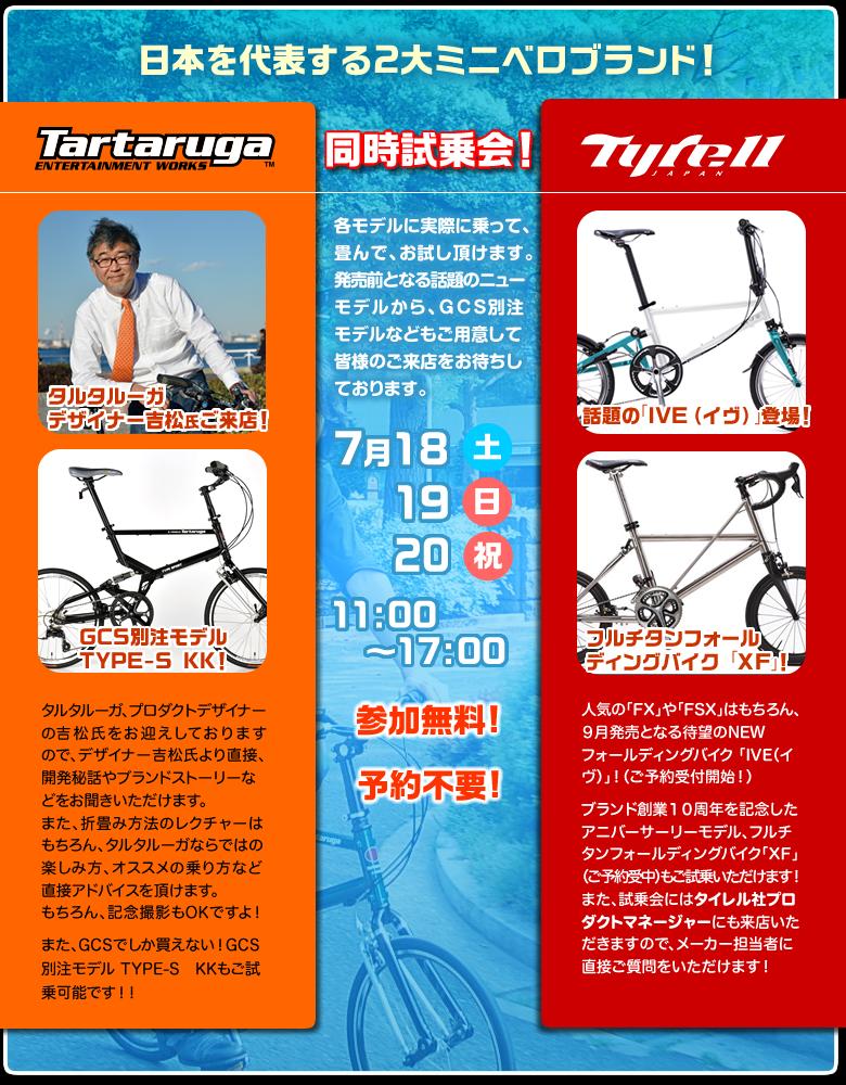 shijo_event1507k