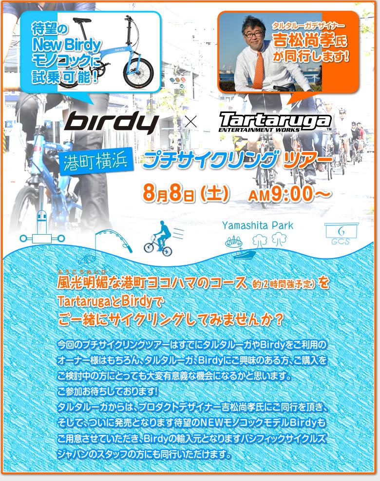 tr_event150801