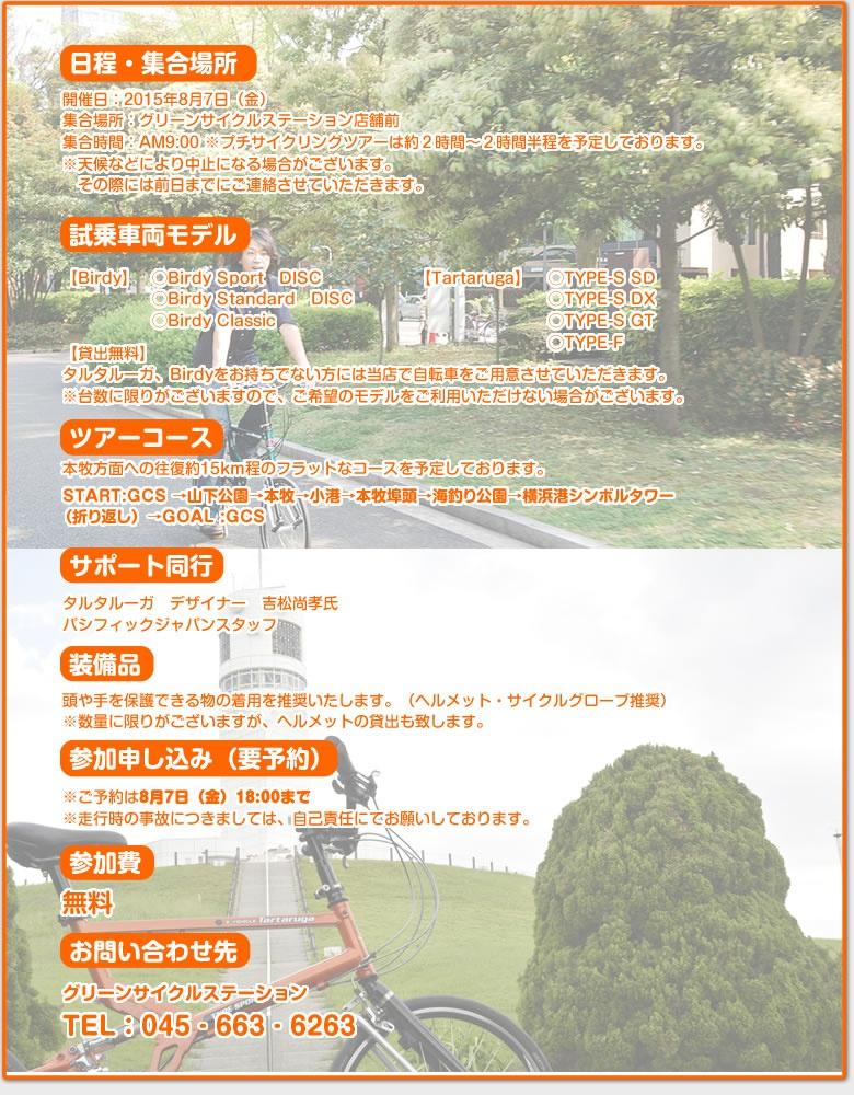 tr_event150801_02