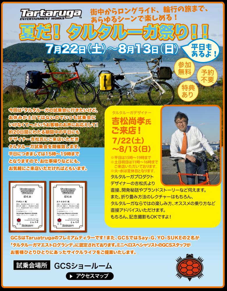 tr_event1707
