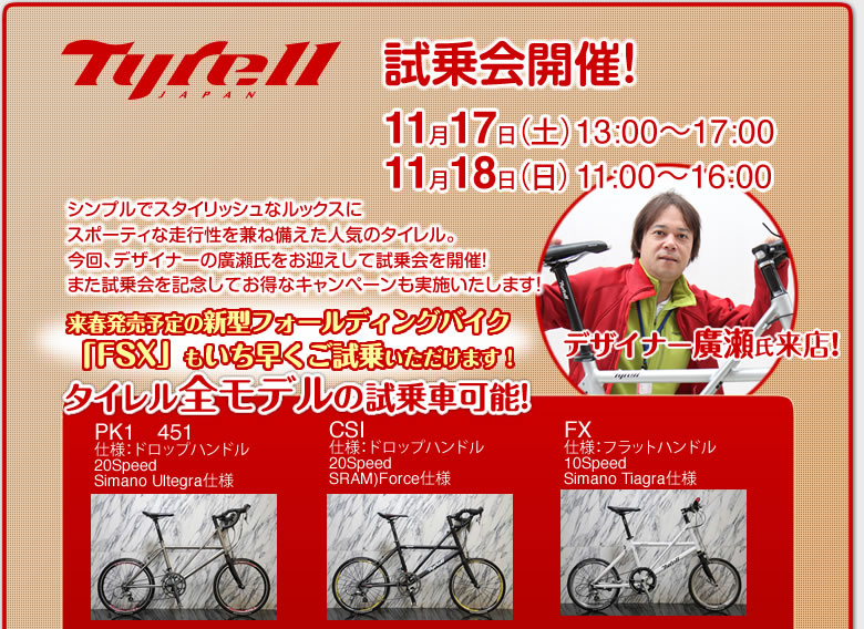 ty_event121117_r1_c1