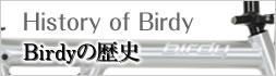 Birdyの歴史