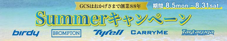Summer キャンペーン!!