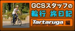 GCSスタッフの輪行旅日記タルタルーガ編
